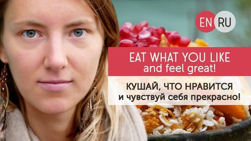 Быть здоровым и счастливым, кушая то, что нравится!