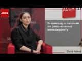 Наталья Короташ_АССА 2018