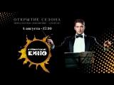 Запись концерта «Симфоническое Кино» на «РЖД Арене»