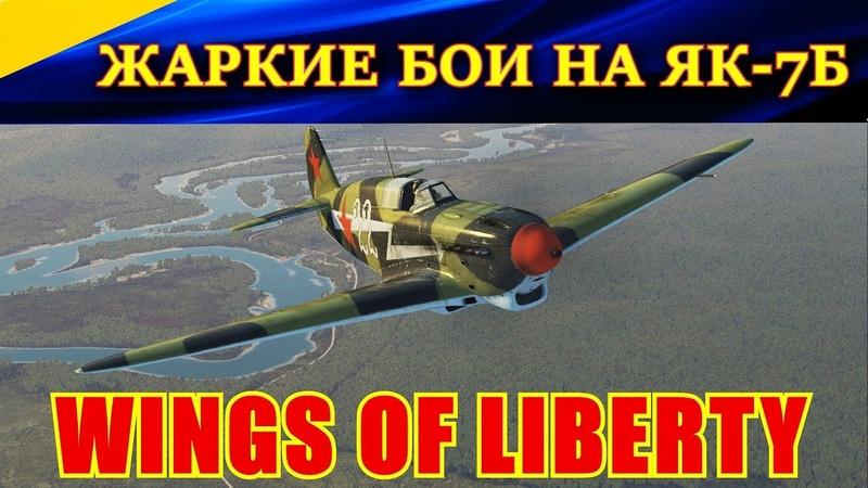 Истребитель Як-7Б. НЕБЕСНЫЙ ОХОТНИК. WINGS of LIBERTY (бои с переговорами). Ил-2 штурмовик БЗК.