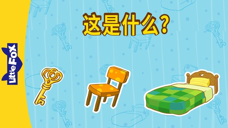 What Is This? (这是什么?) | Learning Songs 2 | Chinese | By Little Fox