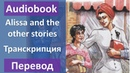 Alissa, the umbrella, the well and the other stories - Starter level (текст, перевод, транскрипция)