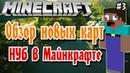 (Стрим 3) Minecraft / Обзор новых карт / Нуб в Майнкрафте