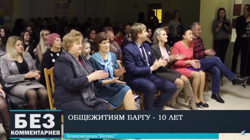 Без комментариев. 08.12.18. Общежитиям БарГУ - 10 лет.