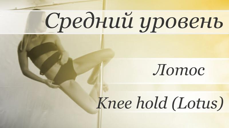 How to pole dance Lotus Knee Hold pole dance tutorial Уроки pole dance Трюк Лотос