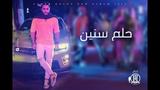 Tamer Hosny - Helm Snen