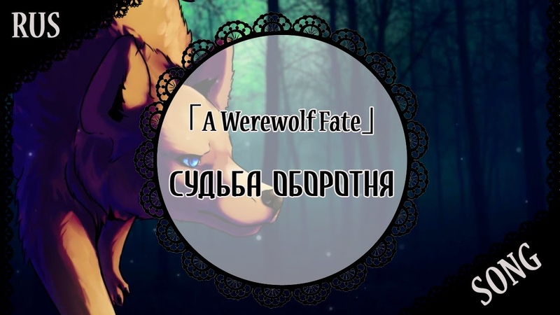 【蓮 ft. Melis】「A Werewolf Fate」Судьба оборотня【Original RUS song】