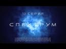 СПЕКТРУМ - XIII глава. Заговор
