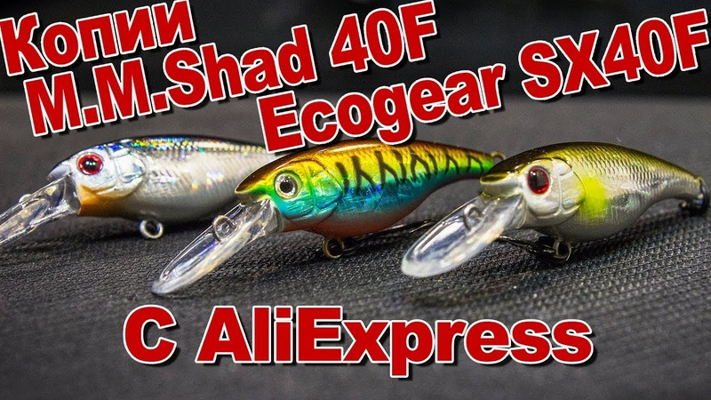 Копии Ecogear SX40F или Masu Master SHAD 40F с AliExpress | Форелево-голавлино-окунёвый шед