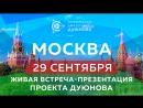 💥 Живая встреча презентация город Москва на 29 сентября 2018 Проект Дуюнова