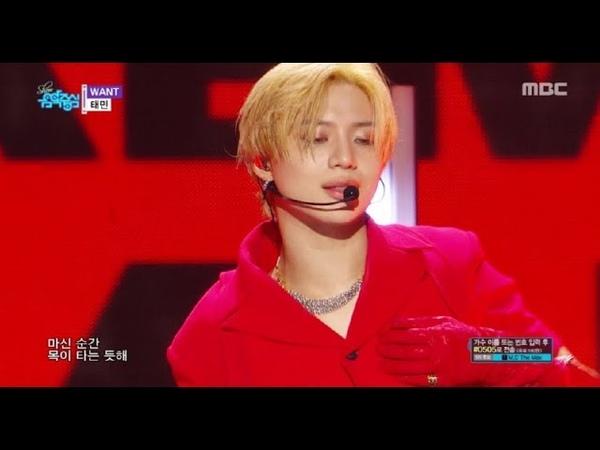 [ComeBack Stage] TAEMIN - WANT, 태민 - WANT Show Music core 20190216
