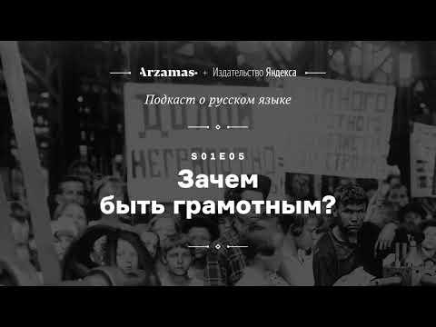 АУДИО. Зачем быть грамотным? Подкаст Arzamas о русском языке • s01e05