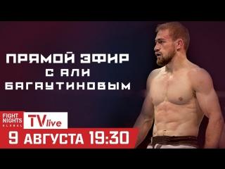 Прямой эфир с Али Багаутиновым на FNG TV LIVE!