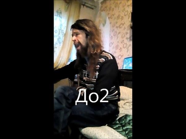 Ярослав Кукольников 38-Распевка больным на 3.5 октавы!