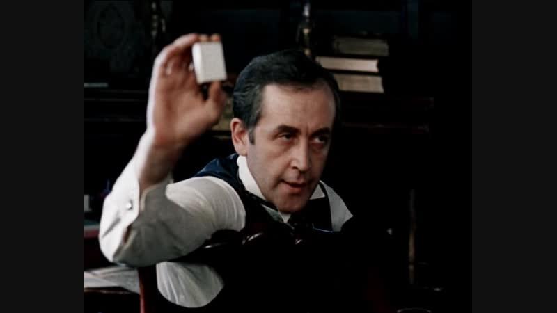 Шерлок Холмс и Доктор Ватсон Кровавая надпись 1979