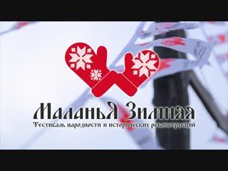 Приглашение на IV Фестиваль народности и исторических реконструкций Маланья Зимняя