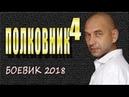 ШЕДЕВР! ДЕТЕКТИВ! Полковник 4 русские новинки 2018