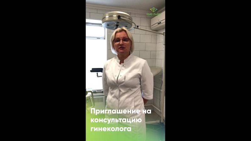 Приглашение на консультацию гинеколога
