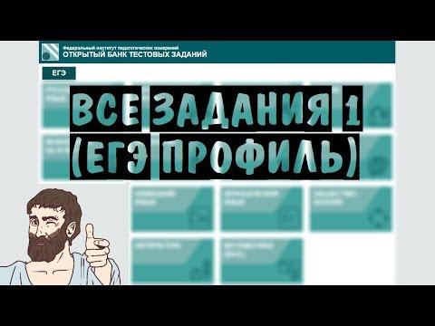 🔴 Все задания 1 из НОВОГО банка ФИПИ os.fipi.ru | ЕГЭ ПРОФИЛЬНЫЙ УРОВЕНЬ 2019 | ШКОЛА ПИФАГОРА