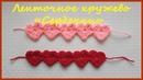 Ленточное кружево Сердечки ✿ Вязание крючком ✿ Ribbon lace Hearts ✿ Crochet