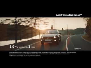 LADA Vesta SW Cross. Скажи жизни да