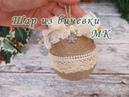 DIY Как сделать елочный шар из бичевки/Мастер класс / Basis for the Christmas ball