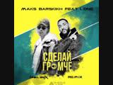 Макс Барских ft. L'One - Сделаи