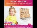 Wood Master инновационная игрушка для обучения чтению