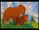 Братец медведь - Я в пути