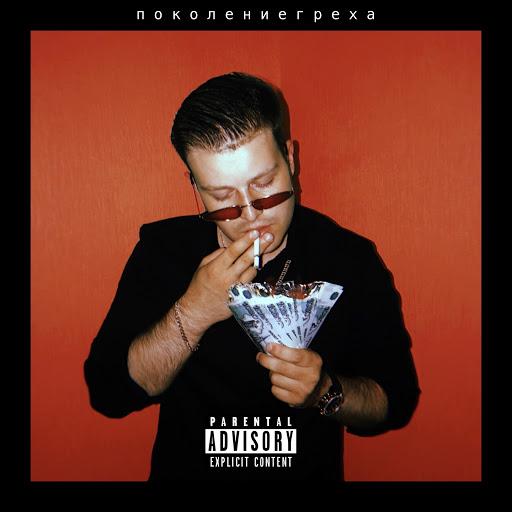 GSPD альбом Поколение греха