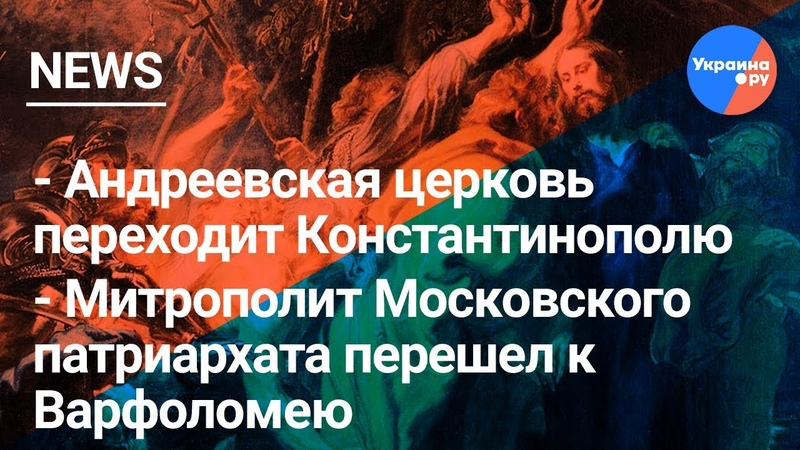 Пошли в разнос: церкви отдают Варфоломею, предатели бегут из УПЦ