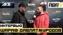 Шараф Давлатмуродов о победе на АСВ 90 и взлетах и падениях в карьере в ММА