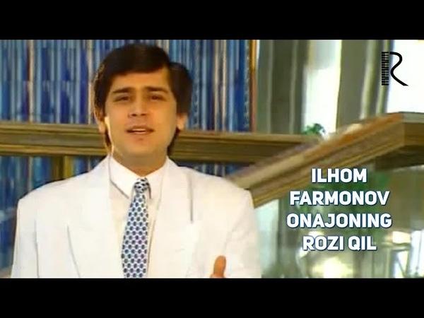 Ilhom Farmonov - Onajoning rozi qil | Илхом Фармонов - Онажонинг рози кил