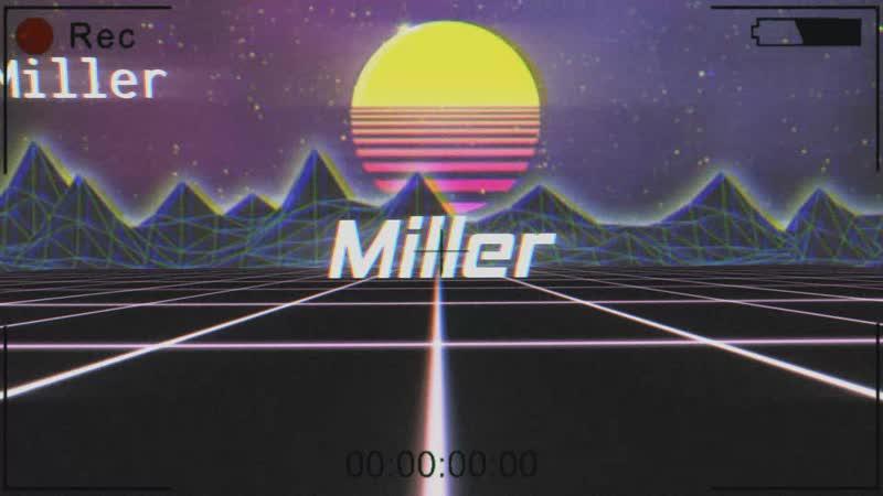 за миллер