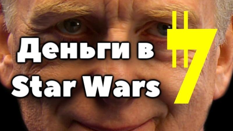 Всё о Деньгах в Звёздных Войнах