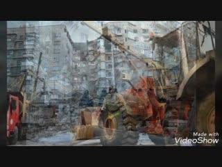 Трагедия в Магнитогорске (31.12.2018)