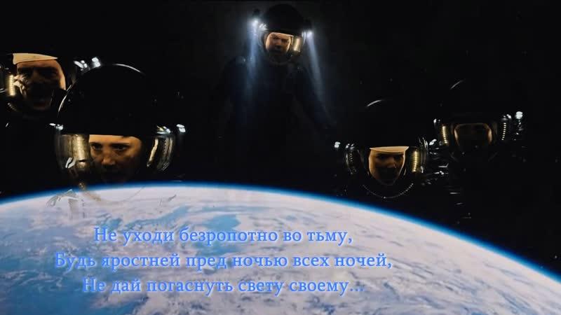 СИЛА ДУХА(не уходи безропотно во тьму-стихи Дилан Томас);Марсианин.