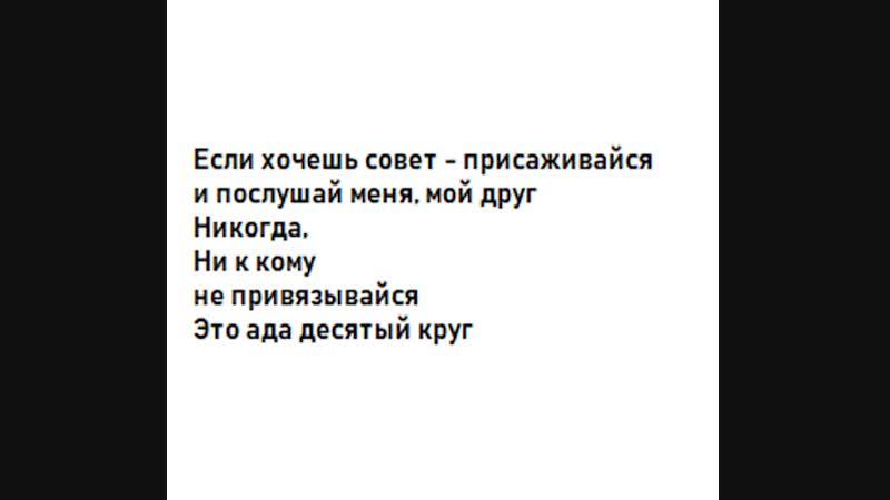 Kostya Kotov - Если хочешь совет...
