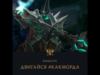 "Конкурс ""двигайся #какморда"" | league of legends"