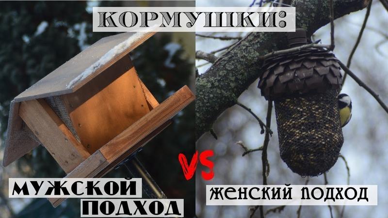 Кормушки для птиц своими руками - часть 2 / Бункерная кормушка-домик и кормушка-желудь