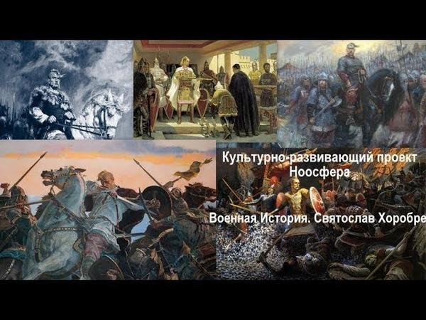 Культурно развивающий проект Ноосфера Военная История Святослав Хоробре