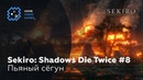 Sekiro: Shadows Die Twice 8 — Пьяный сёгун [ДЗЮДЗО-ПЬЯНИЦА]