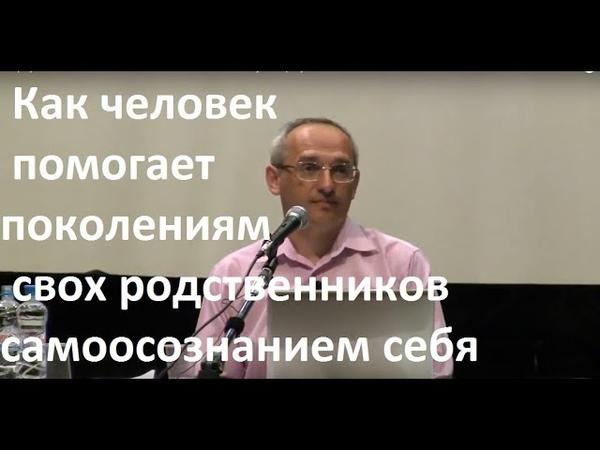 Торсунов О.Г. Как человек помогает поколениям своих родственников самоосознанием себя