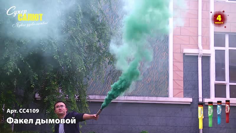 Факел дымовой