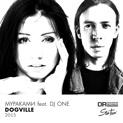 Мураками альбом Dogville