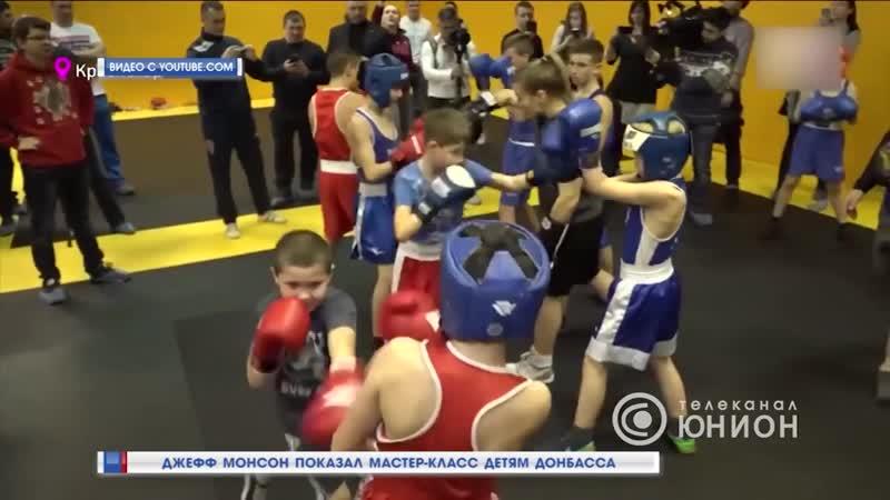 Джефф Монсон показал мастер класс детям Донбасса 13 02 2019