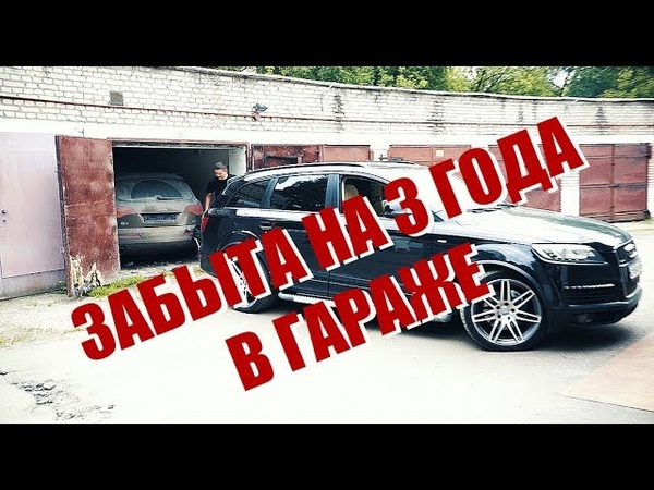 Что стало с Audi Q7 брошенной в гараже на 3 года what`s become of Audi Q7 abandoned for 3 years