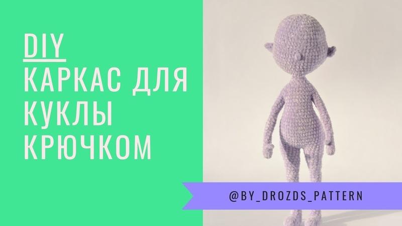 Каркас для куклы крючком | Amigurumi doll wire skeleton