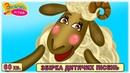 Збірка пісень та музичних мультфільмів для дітей ☔ ІДИ ДОЩИКУ 🌧️ ютуб канал З ЛЮБОВЮ ДО ДІТЕЙ