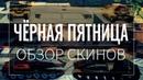 ЧЁРНАЯ ПЯТНИЦА ОБЗОР СКИНОВ от DTX